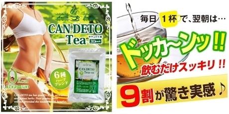キャンデト茶のダイエット効果